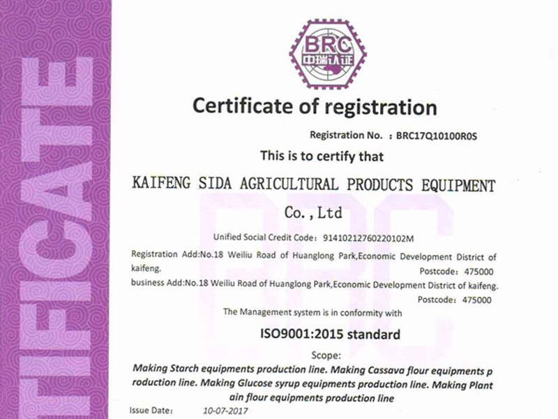 certificate of the system of quality certification